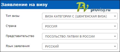 latvia_app_1-2